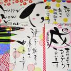 簡単!楽しい!筆ペン年賀状
