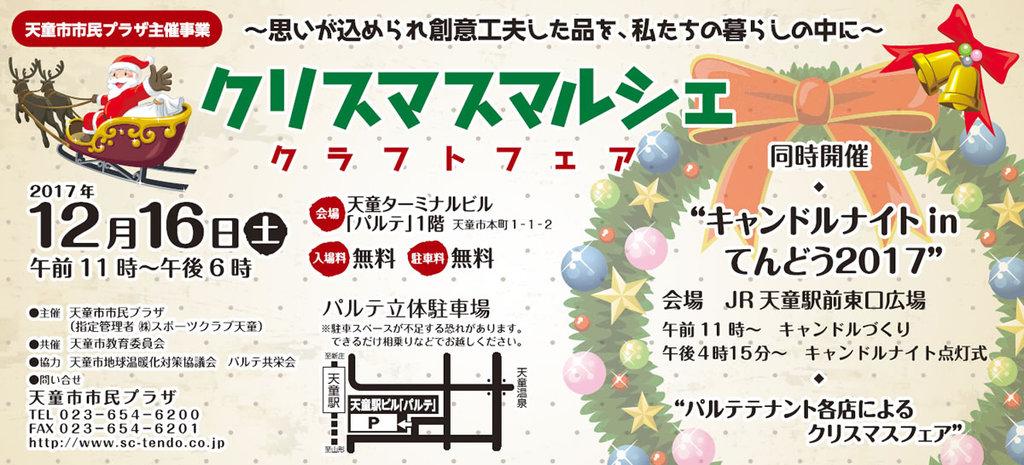 クリスマスマルシェ2017 -クラフトフェア-