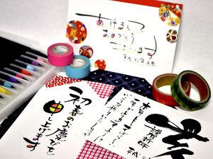 簡単!きれい! 筆ペン年賀状