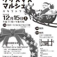 クリスマスマルシェ/クラフトフェア:2018年