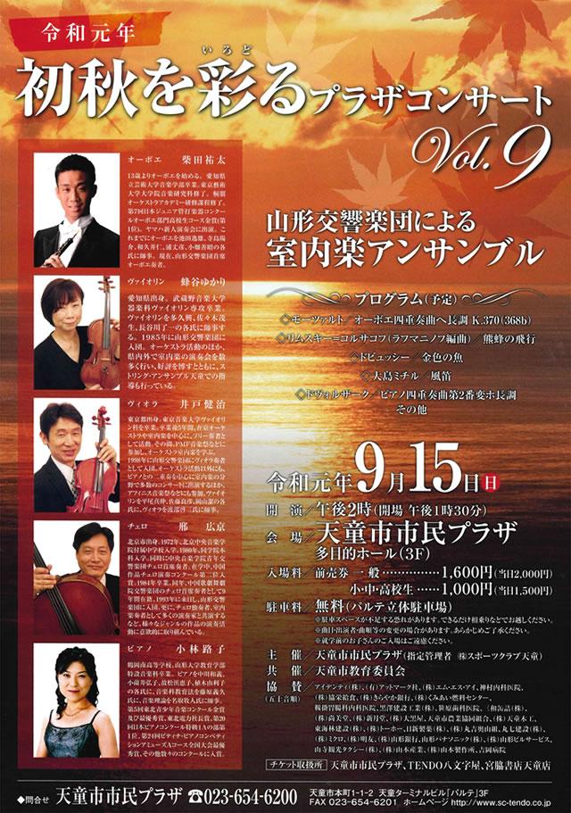 初秋を彩るプラザコンサート vol.9